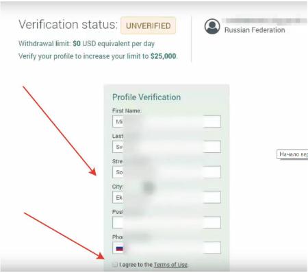 Profile Verification на бирже Poloniex