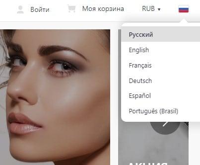 6 доступных языков