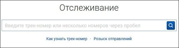 """Отследите отправителя с помощью ресурса """"Почты России"""""""