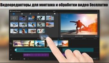 Разбираем бесплатные видеоредакторы для монтажа видео
