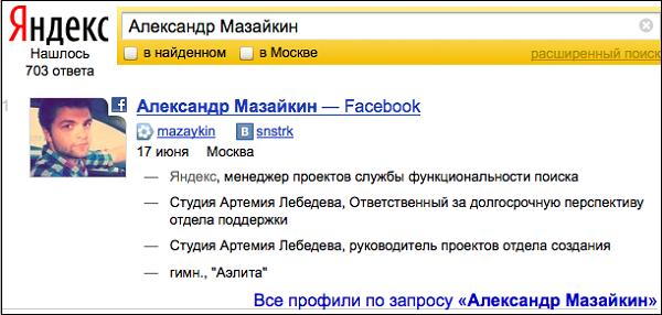 На изображении видны два значка социальных сетей, откуда была получена информация о пользователе