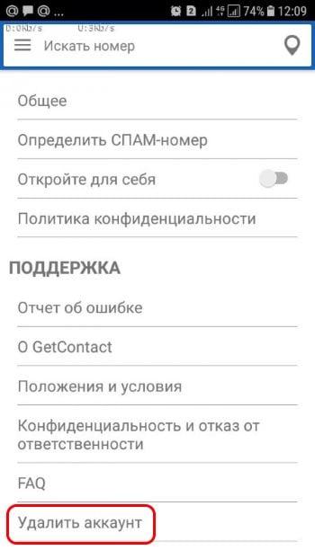 Удалить аккаунт Get Contact