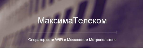 """""""Максимателеком"""" зарабатывает с помощью рекламы"""