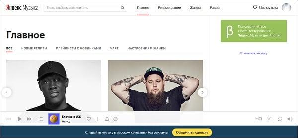 Музыкальный сервис Яндекса предлагает пользователям оформить платную подписку на свой функционал
