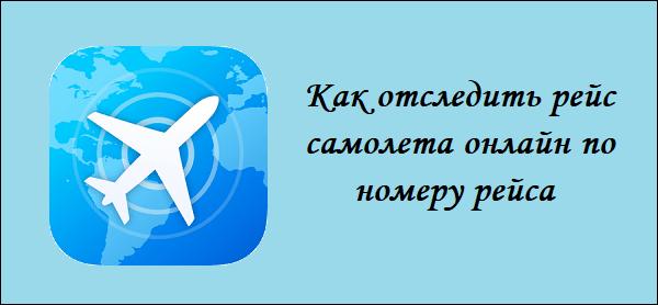 Разбираем сетевые сервисы, позволяющие узнать местоположение самолёта