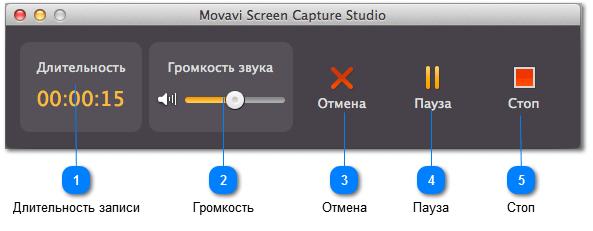 "Кнопка ""Rec"" в панели инструментов Movavi Screen Capture Studio"