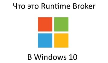 Процесс Runtime Broker