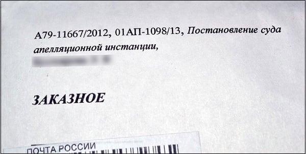 Постановление суда в заказной корреспонденции