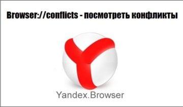 """Разбираем функционал команды browser://conflicts в """"Яндекс.Браузер"""""""