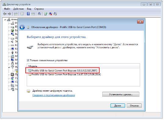Выберите драйвер версии 3.0.1.0