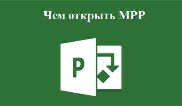 Разбираем, какие программы помогут открыть файл с расширением .MPP