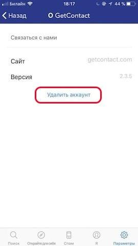 Удаляем Get Contact