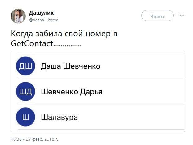 Контакты из приложения Get Contact