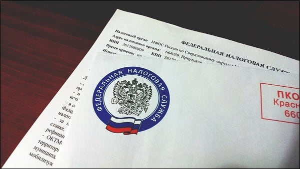 Довольно часто в таком заказном письме содержатся уведомления с налоговой службы