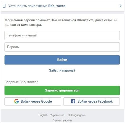 Стартовый экран мобильной версии сайта