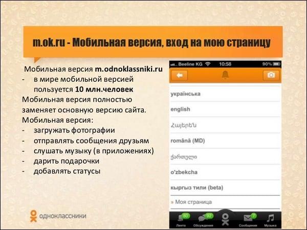 Разбираемся, как запустить мобильную версию сайта ОК на ПК