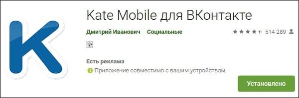 """Приложение """"Kate Mobile"""" - одно из лучших мобильных реализаций ВК"""