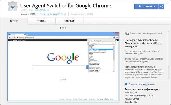 """Приложение """"User-Agent Switcher"""" позволит выбирать идентификацию вашего браузера"""