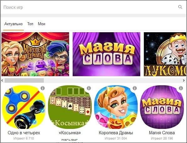 """Выбор раздела """"Игры и приложения"""" предоставит доступ к множеству разнообразных игр"""