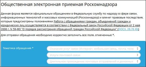 """Обратитесь с жалобой в """"Роскомнадзор"""""""