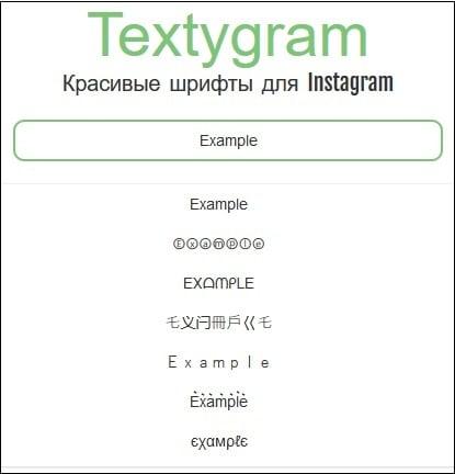 Ассортимент шрифтов на textygram.ru