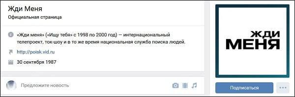 """Проект """"Жди меня"""" может похвалиться своей официальной страницей в ВК"""