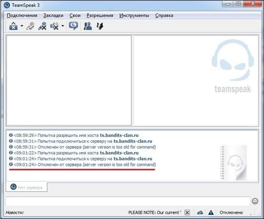 """Статус """"Отключён от сервера"""" в окне программы ТимСпик"""