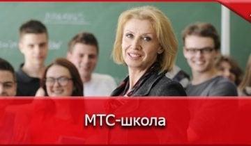 """Разбираем, что за услуга """"МТС школа"""" от оператора МТС"""