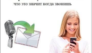Разбираем функцию голосовой почты от МТС