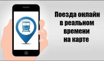 Разбираемся, как отследить поезд на карте онлайн