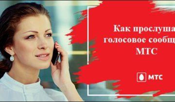 Разбираем способы прослушивания голосового сообщения МТС