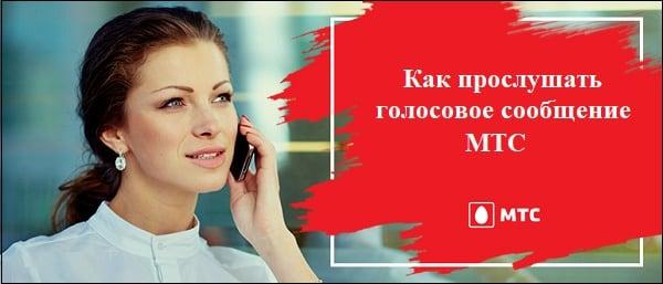 Разбираем способы прослушивания голосового сообщения