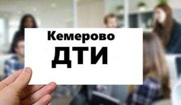 Заказное письмо Кемерово ДТИ