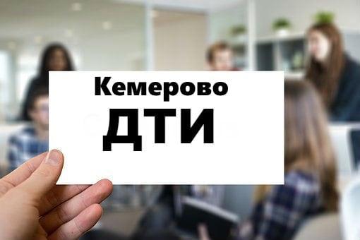 Рассмотрим заказное письмо Кемерово ДТИ
