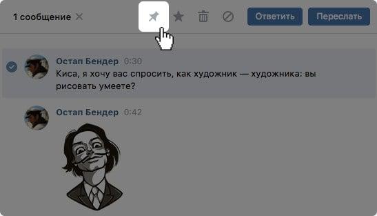 Кнопка для закрепления сообщения в беседе ВК