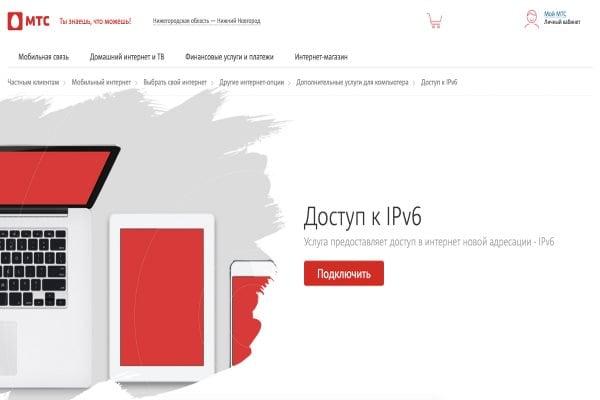 """Кнопка для подключения услуги """"Доступ к IPv6"""" МТС"""