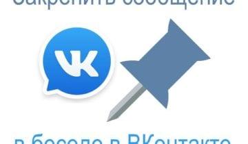 Закрепить сообщение в беседе в ВКонтакте