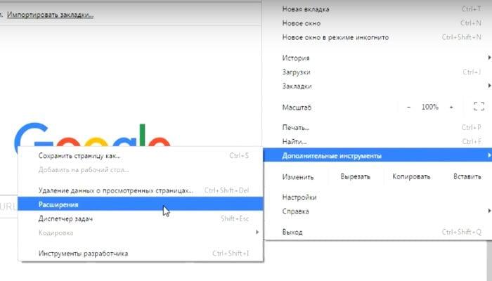 """Пункт """"Расширения"""" в браузере Google Chrome"""
