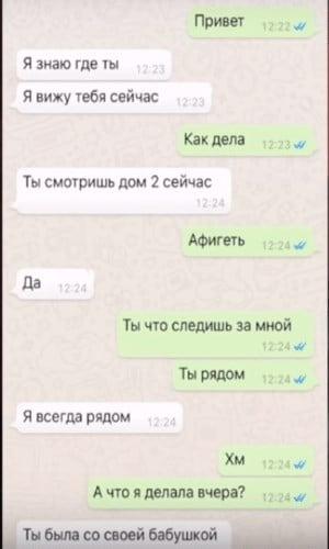 Разговор с Момо через сообщения