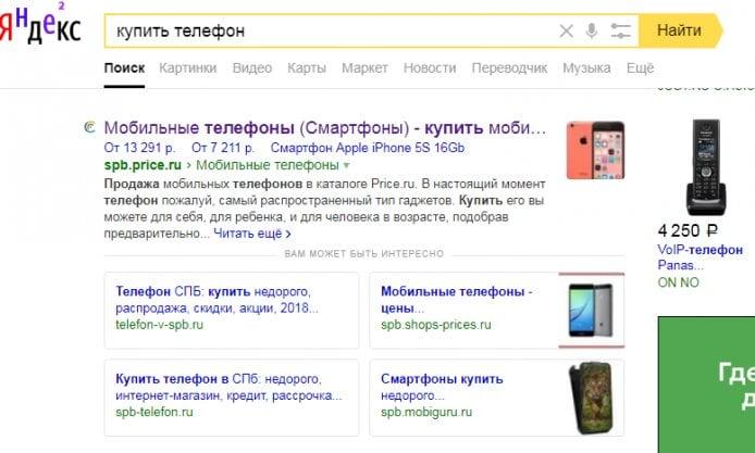 """Блок """"Вам может быть интересно"""" в Яндекс"""