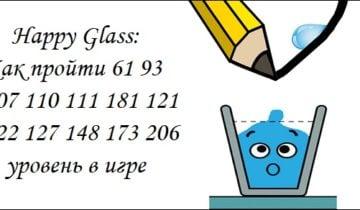"""Разбираем, как пройти уровни """"Happy Glass"""""""