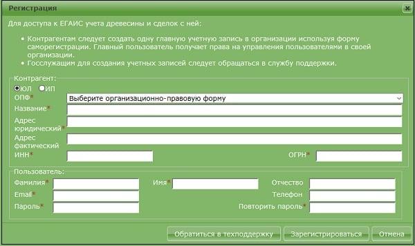 Для регистрации на ресурсе заполните регистрационную форму