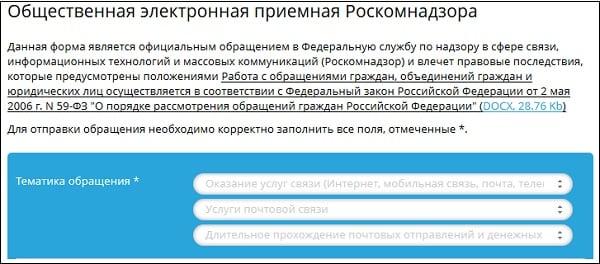 Обратитесь с жалобой в Роскомнадзор