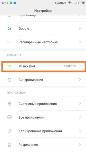 """Пункт """"Mi Аккаунт"""" в Xiaomi"""