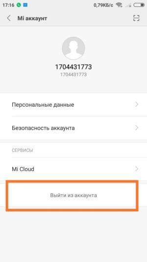 Выйти из аккаунта Xiaomi