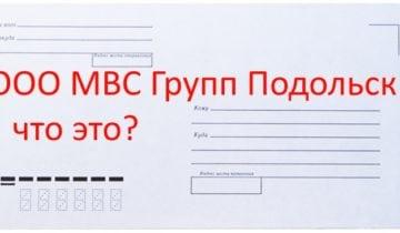 Письмо от ООО МВС Групп Подольск что это?