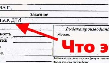 Заказное письмо Подольск ДТИ что это