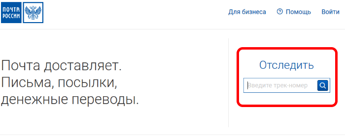 Сервис отслеживания писем и посылок pochta.ru