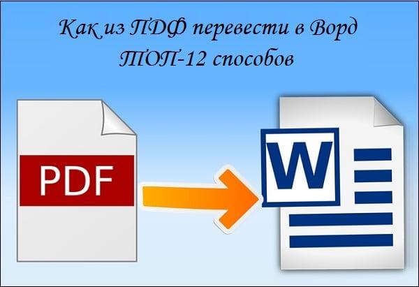 Перевести из ПДФ в ВОРД