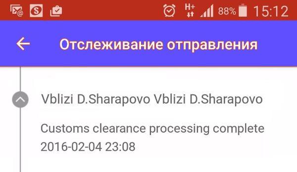 Статус Vblizi D.Sharapovo